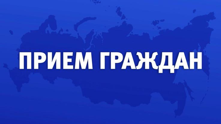 Местное отделение «Единой России» приглашает граждан на тематический приём